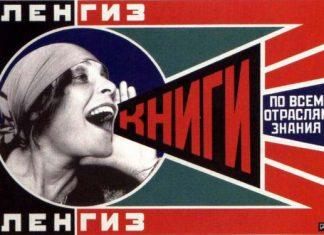 Una de las más icónicas imágenes publicitarias de Aleksandr Ródchenko.